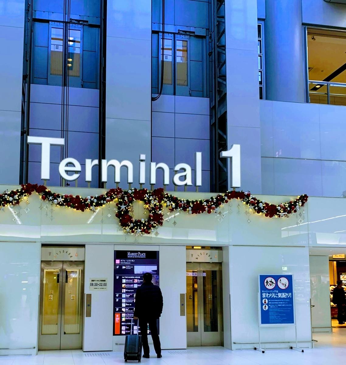 クリスマス時期の羽田空港国内線 第1旅客ターミナル   エアチャイナフェスタ2019東京