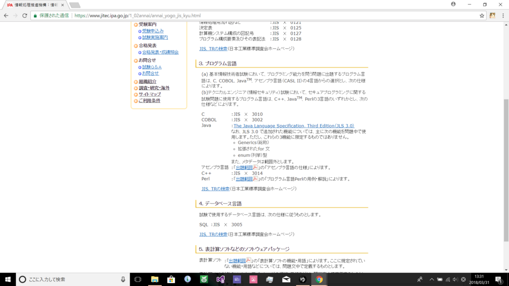 f:id:X86:20180331133422p:plain