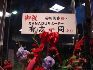 f:id:XANADU_lovesNHC:20070810185120j:image