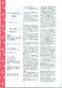 『ショタコンのゆりかご』暫定版