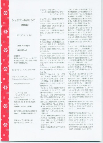 ショタコンのゆりかご増補版 2008.10.11発行