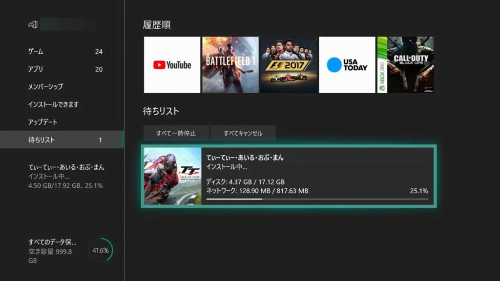 f:id:XboxOneX:20180411170809j:plain