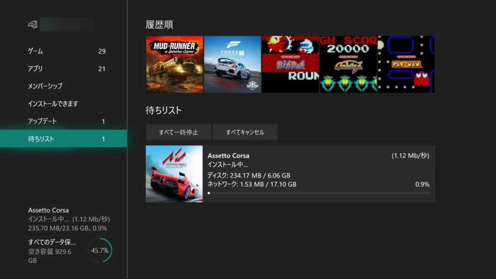 f:id:XboxOneX:20180623113943j:plain