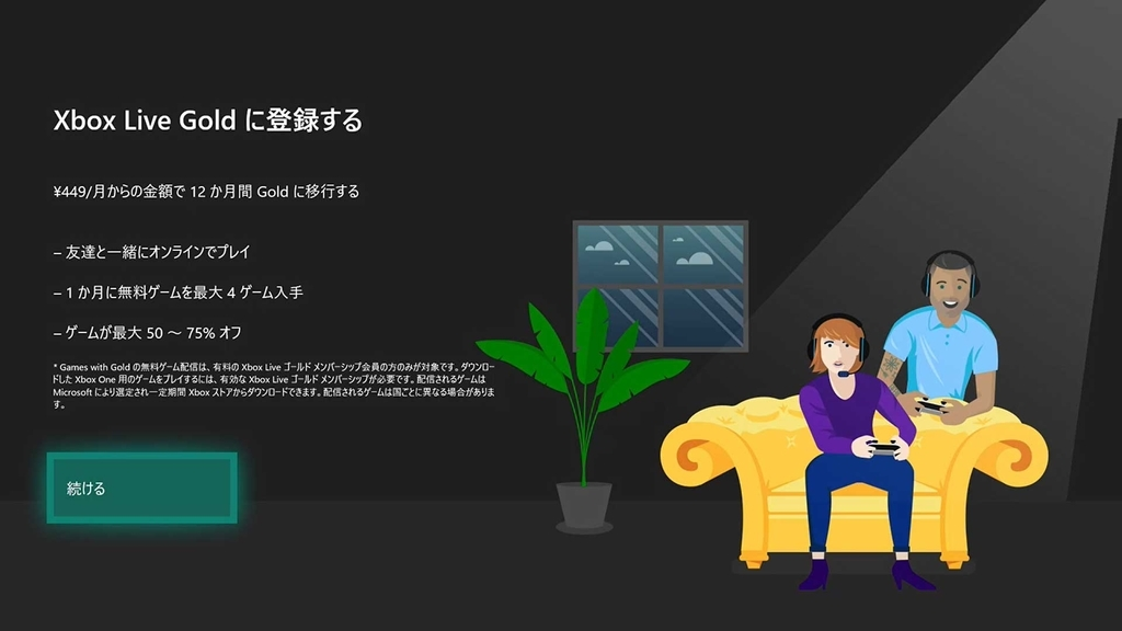 f:id:XboxOneX:20180925222356j:plain
