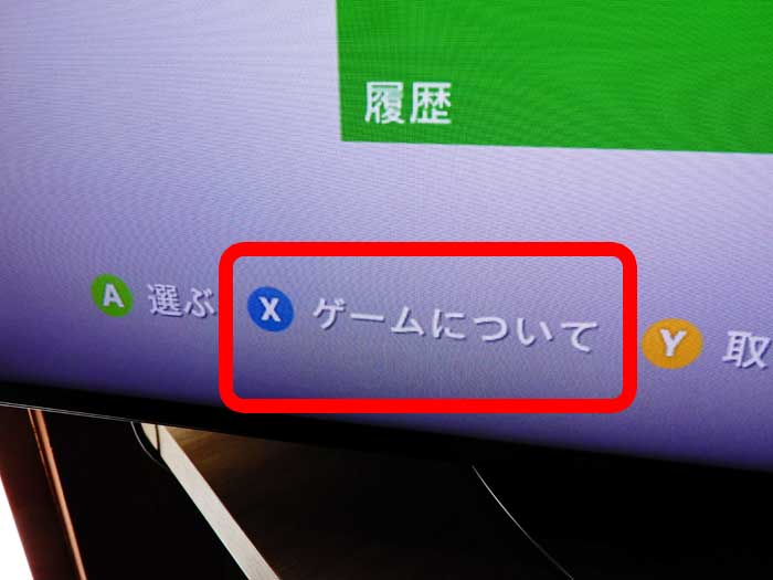 Xbox 360 ゲーム取り込み手順2