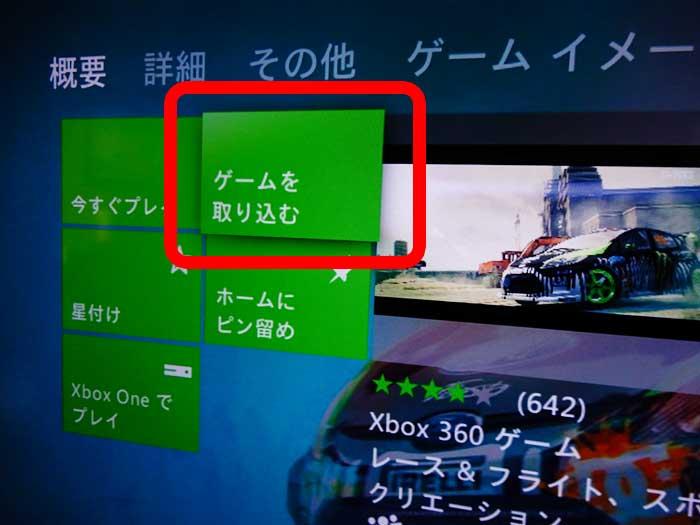Xbox 360 ゲーム取り込み手順3