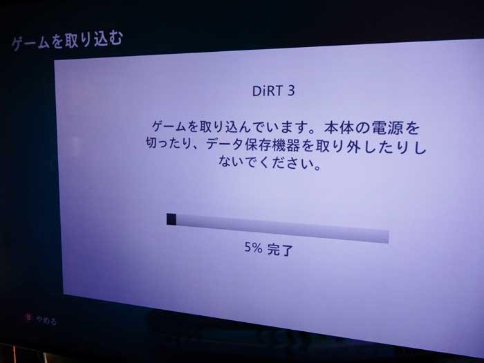 Xbox 360 ゲーム取り込み手順4