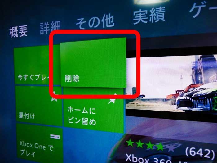 Xbox 360 ゲーム取り込み手順5