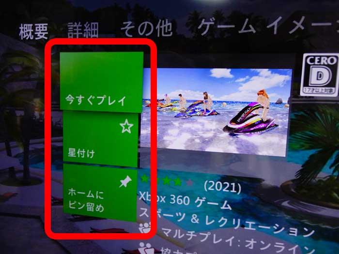 Xbox 360 ゲーム取り込み手順6