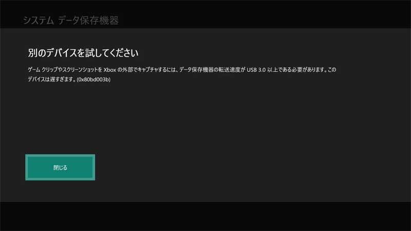 Xbox One X エラーメッセージ「別のデバイスを試してください」