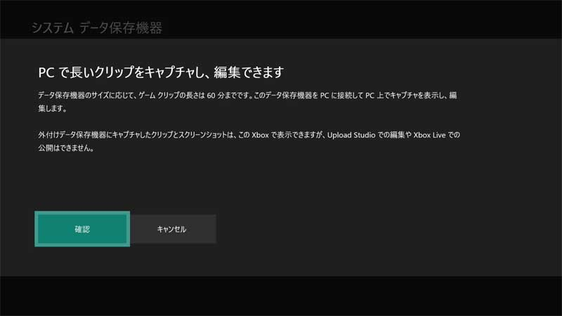 Xbox One X 外部データ保存機器確認画面