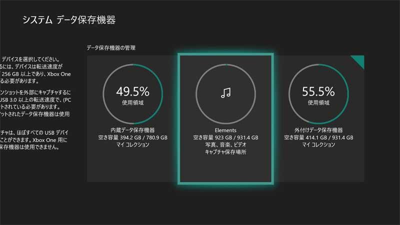 Xbox One X システム データ保存機器設定画面