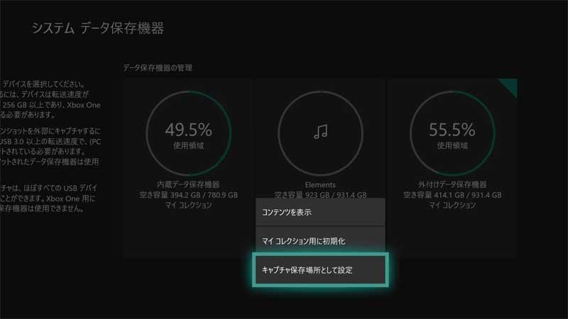 Xbox One X システム データ保存機器設定画面(メニュー選択)