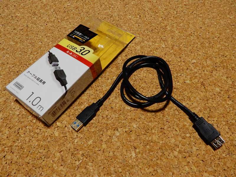 USB3.0対応延長ケーブル