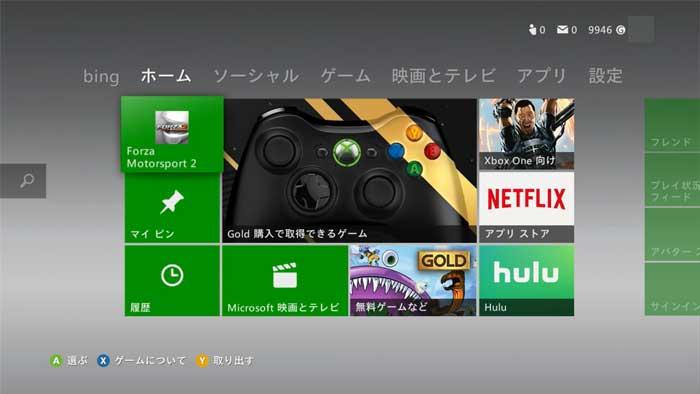 「OneGuide」で Xbox 360 の画面を視聴する2