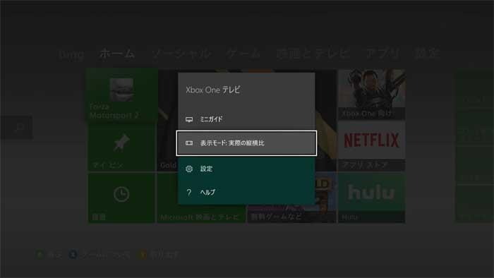 「OneGuide」のミニ設定画面