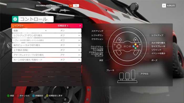 ハンコン設定画面「Forza Horizon 4」