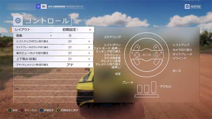 ハンコン設定画面「Forza Horizon 3」