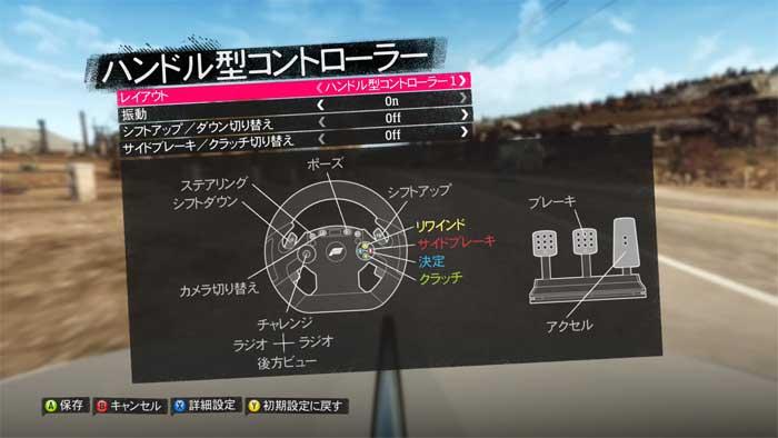 ハンコン設定画面「Forza Horizon」