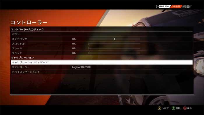 ハンコン設定画面「DiRT 4」