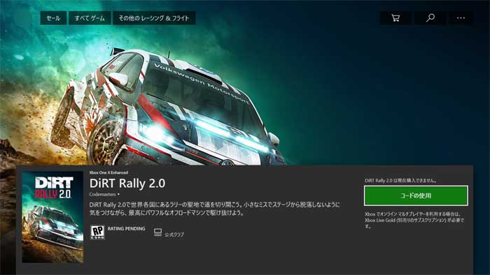DiRT RALLY 2.0 ストア販売画像
