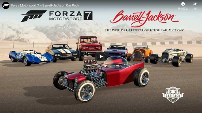 Forza Motorsport 7 2019年1月アップデート情報1