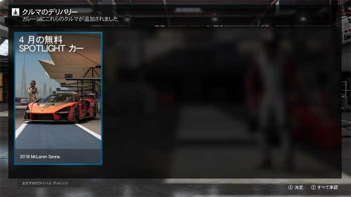 Forza Motorsport 7「マクラーレン・セナ」3