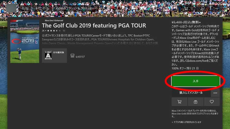 The Golf Club 2019 featuring PGA TOUR image 5