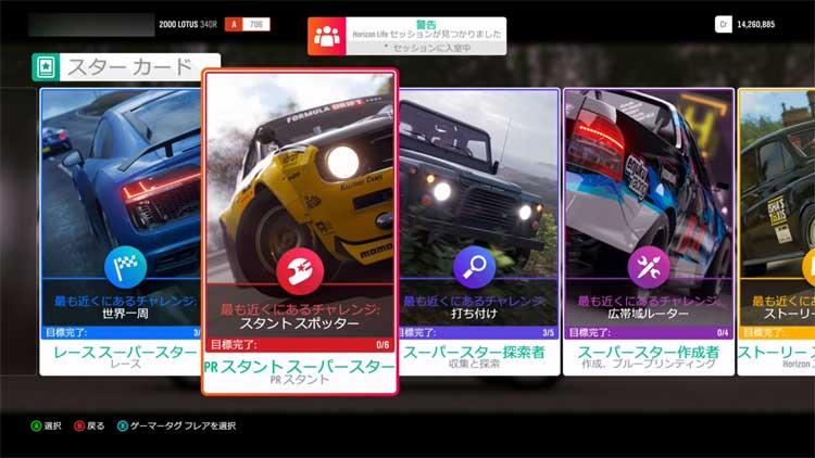 Forza Horizon 4 スターカード