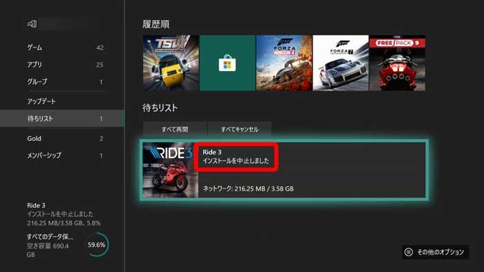 f:id:XboxOneX:20190609130250j:plain
