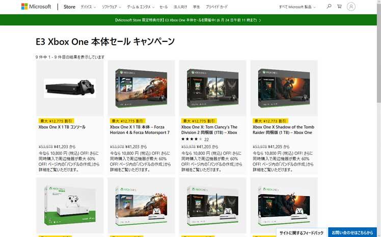 マイクロソフトストア E3 セール