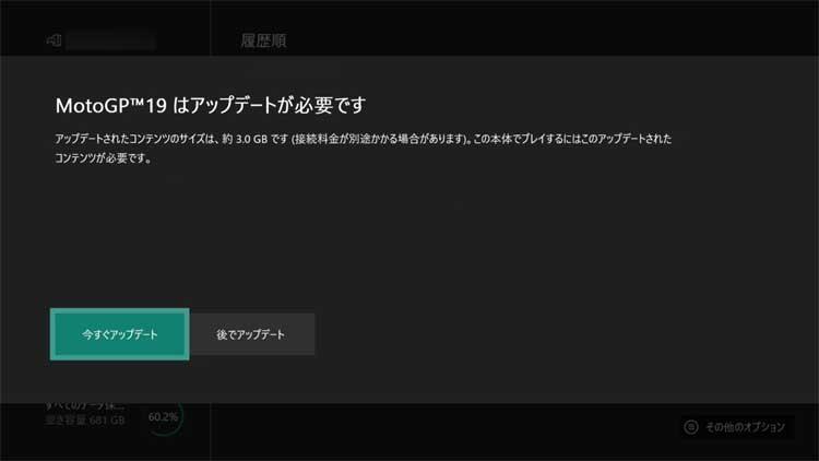 f:id:XboxOneX:20190715152643j:plain