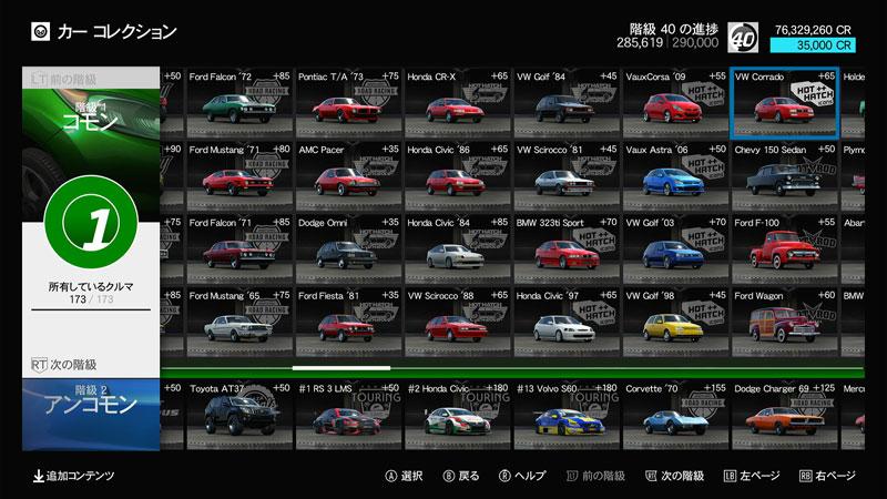 Forza Motorsport 7 カーコレクション