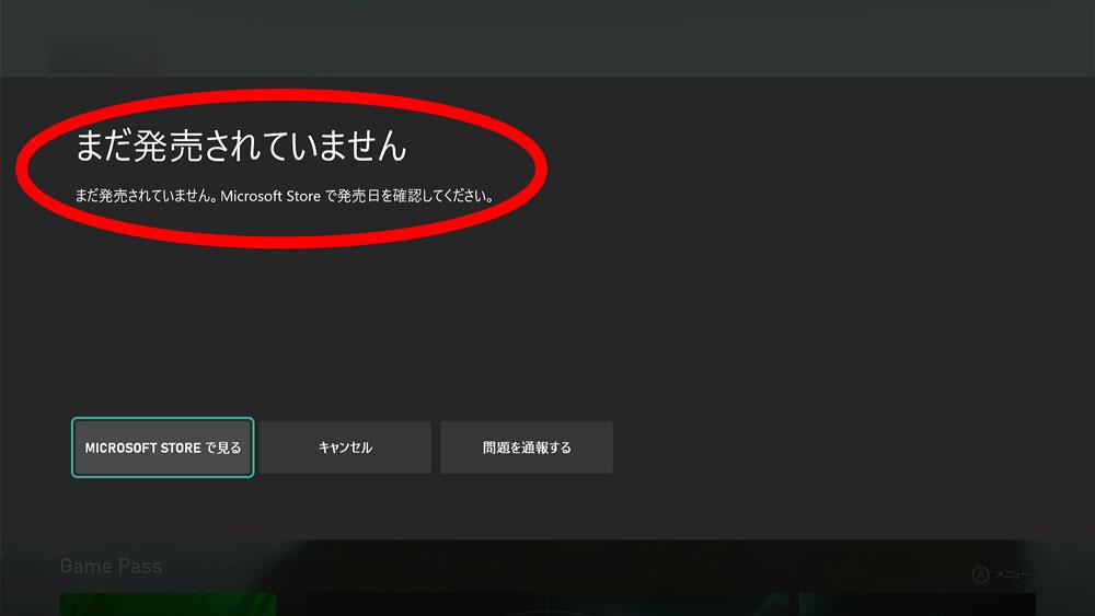 f:id:XboxOneX:20210616071012j:plain