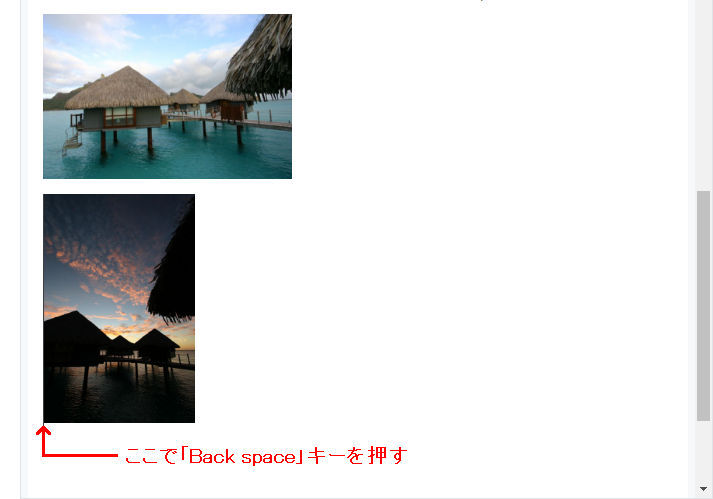 「Back space」キーで写真を横に配置