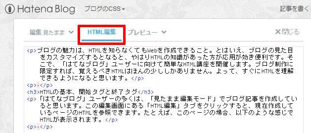 はてなブログのHTML編集