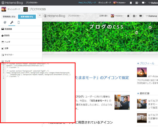 外部CSSの編集画面