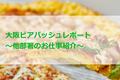 大阪ビアバッシュレポート
