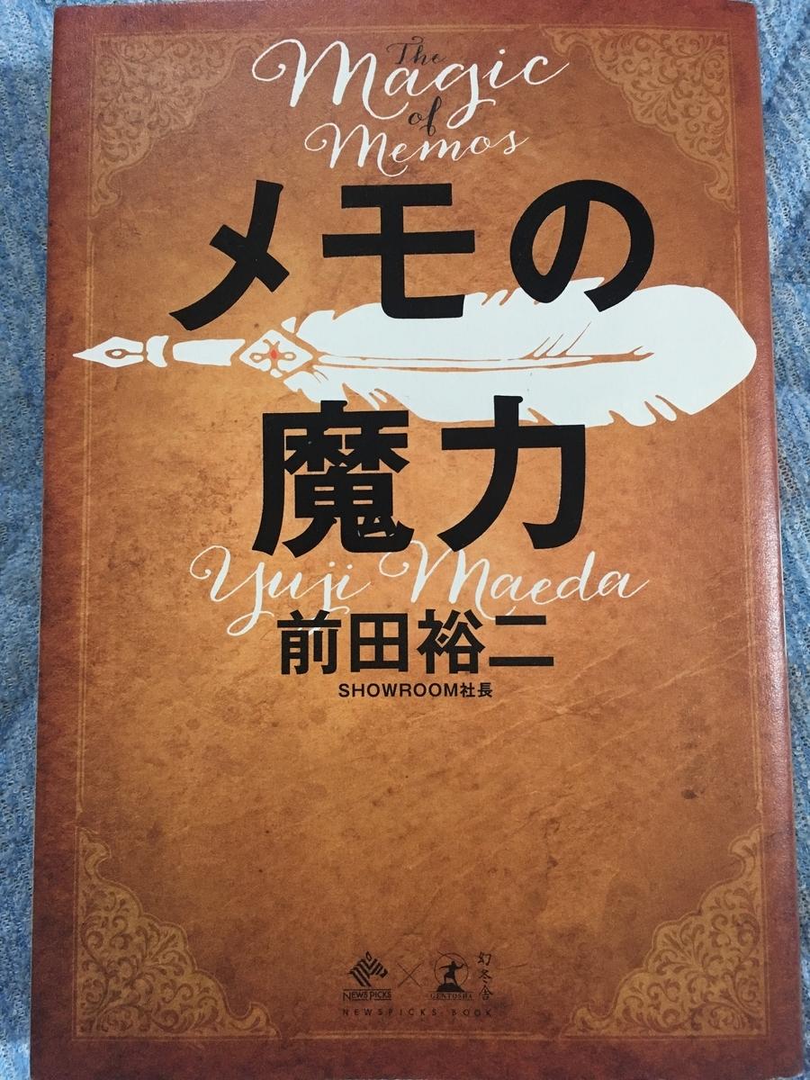 f:id:Y-Takasugi:20190603083533j:plain
