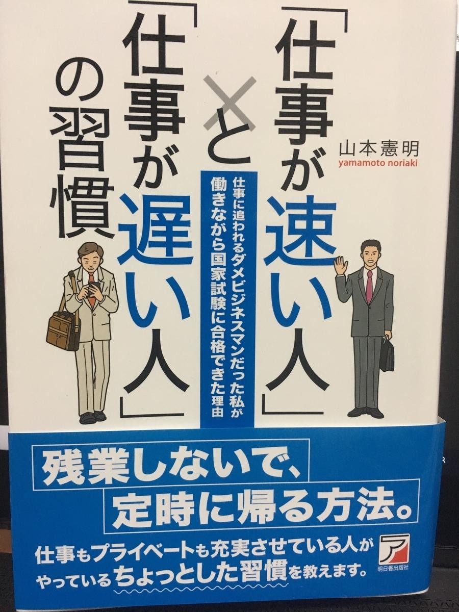 f:id:Y-Takasugi:20190603234635j:plain