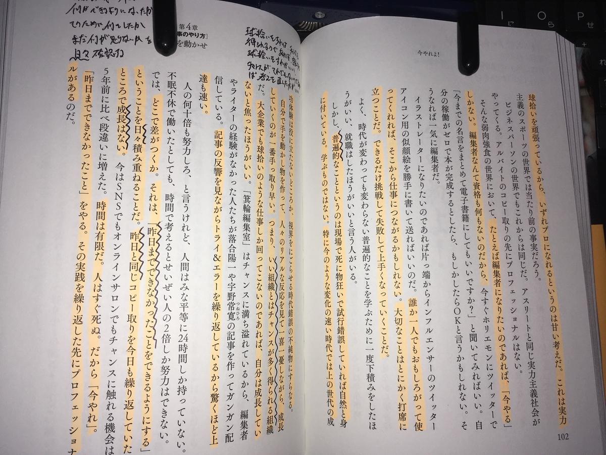 f:id:Y-Takasugi:20190610232000j:plain