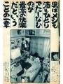 今野雄二(「平凡パンチ」1971.4.26)