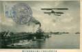 名古屋港を雄飛する徳川式陸軍飛行機
