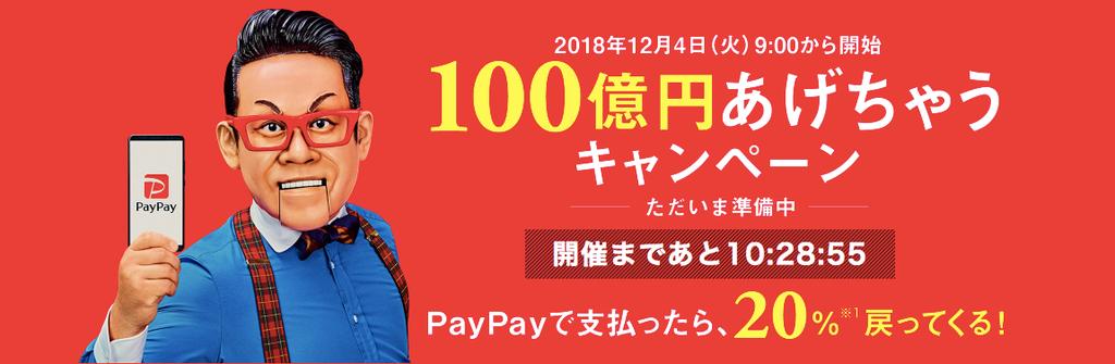 f:id:YAMAKO:20181203223609p:plain