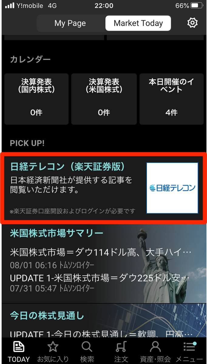 f:id:YAMAKO:20200801220509p:plain