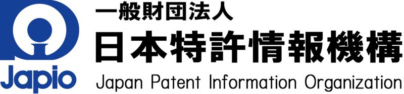 一般財団法人 日本特許情報機構(Japio)