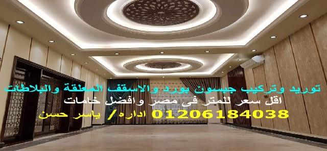توريد وتركيب ديكورات جبس اسقف معلقة 01206184038 01113329489