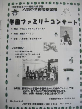 f:id:YATUKA-brass:20110526153436j:image
