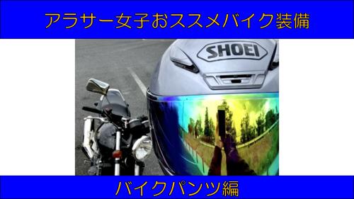 おススメバイクパンツ