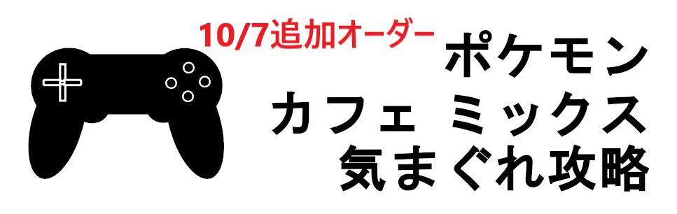 ポケモンカフェミックス攻略